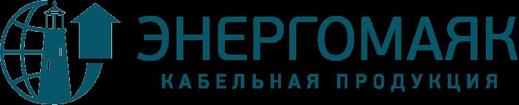 """ООО """"ЭнергоМаяк"""" -магазин кабельной продукции по доступным ценам."""
